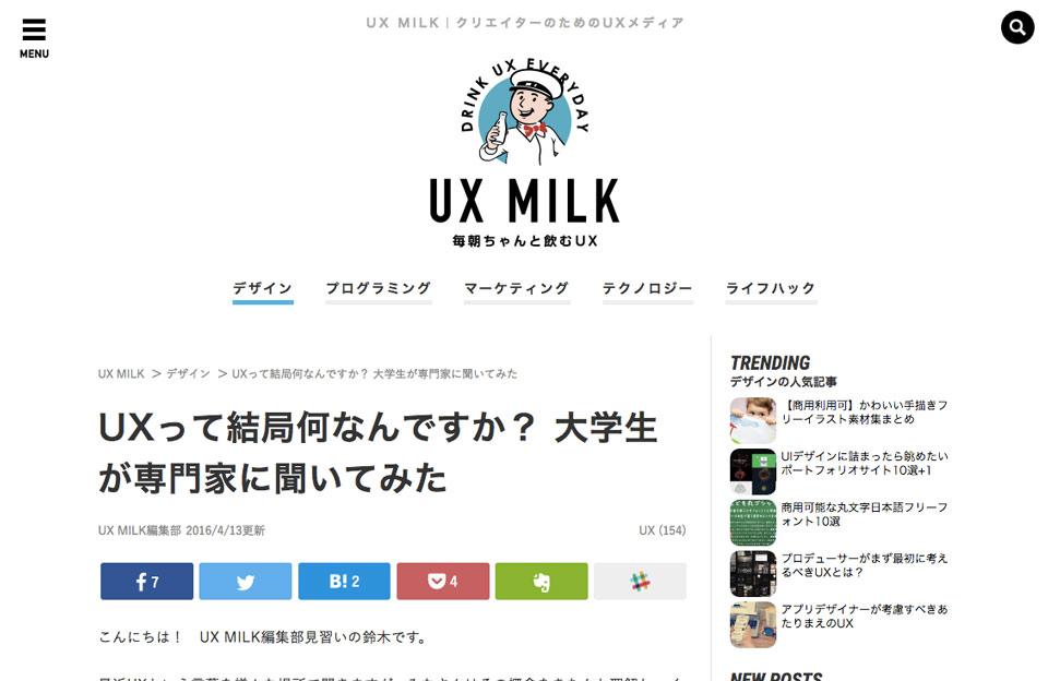 UX-MILK
