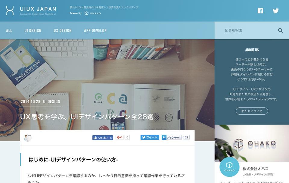 ohako_ui