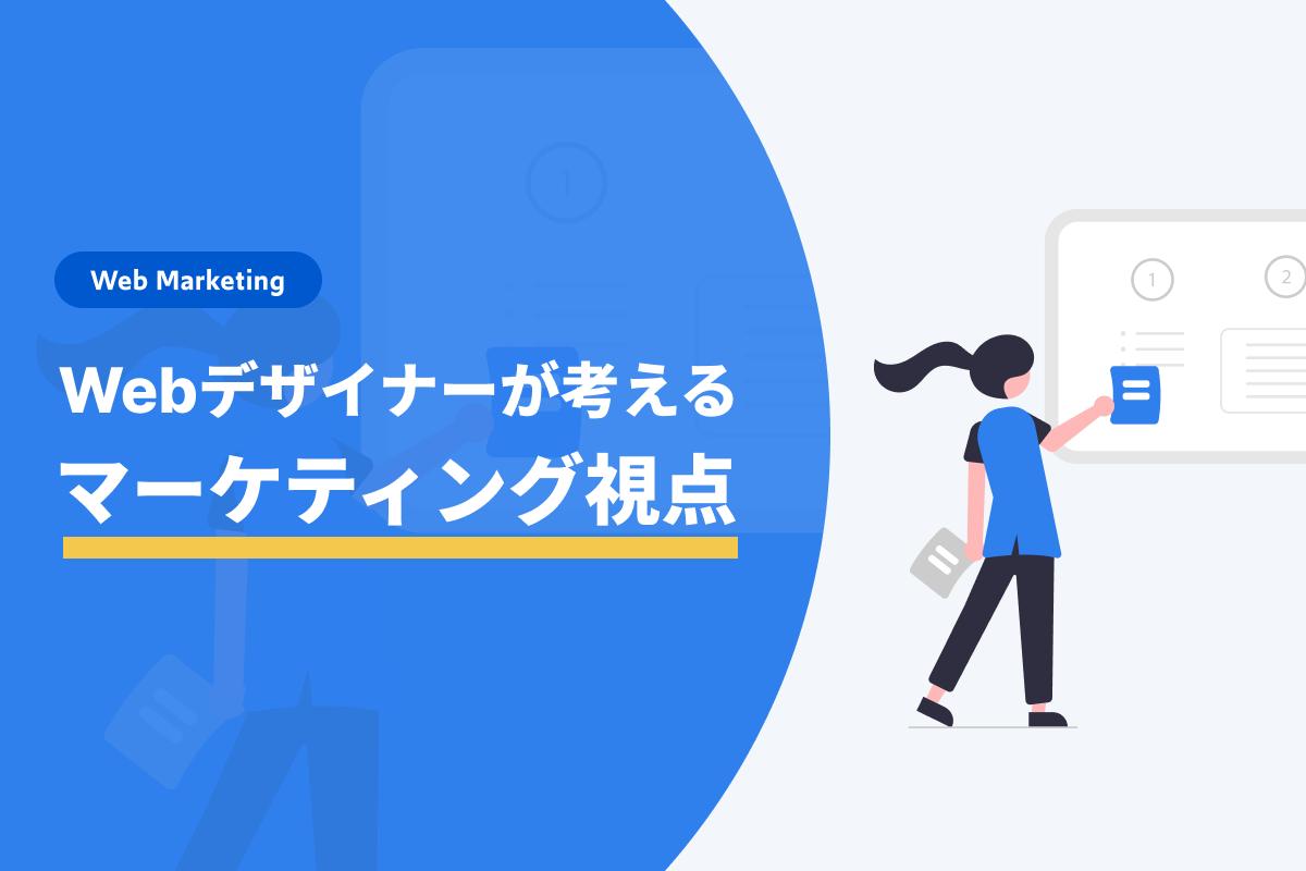 Webデザイナーがデザインに取り入れるマーケティング視点